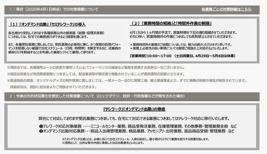 スクリーンショット 2020-03-31 18.56.47.png