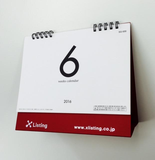 Xlisting様 2016カレンダー