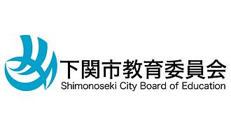 下関市教育委員会.png
