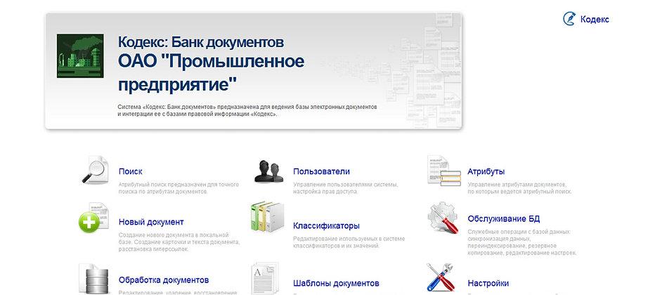 03-modul-bank-dokumentov-1-1.jpg