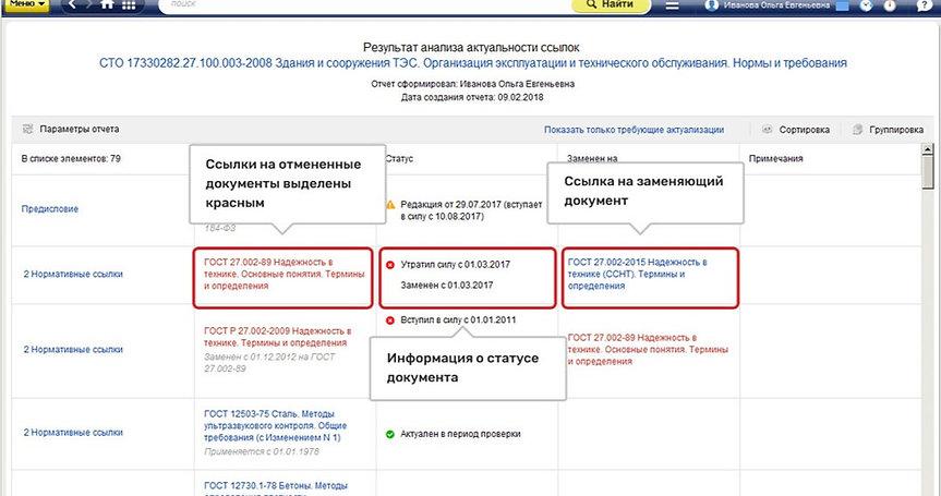 08-avtomatizirovannaya-proverka-aktualnosti-2%20(1)_edited.jpg