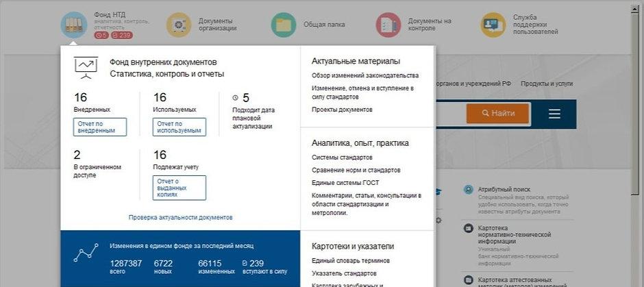 10-edinyi-fond-elektronnoi-normativnoi-dokumentacii-1-2_edited_edited_edited.jpg