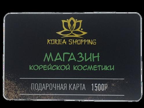 Подарочная карта номиналом 1500 рублей