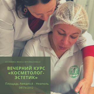 "Вечерний курс ""косметолог - эстетик""!"