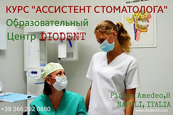 курс ассистента стоматолога в европе