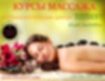 курс масажа в италии