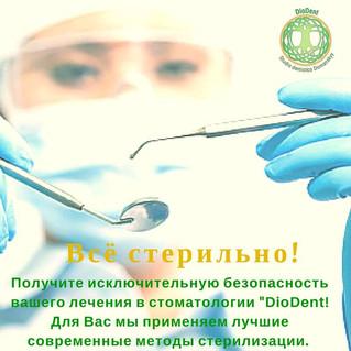 Получите исключительную безопасность Вашего лечения в стоматологии DioDent!