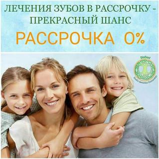 ЛЕЧЕНИЕ ЗУБОВ В РАССРОЧКУ - Лечитесь сейчас, платите потом! Рассрочка 0%