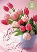 С праздником весны - 8 марта!
