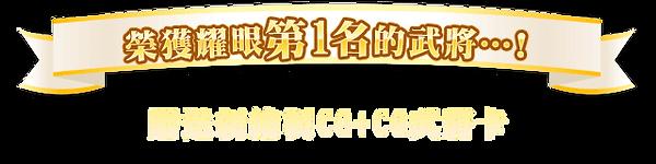 main_promotion_pledge_rank_label_1.png