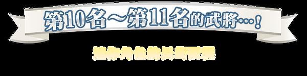 main_promotion_pledge_rank_label_6.png