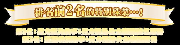 main_promotion_pledge_rank_label_2.png