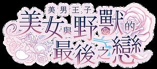 Logo_台版1080.png
