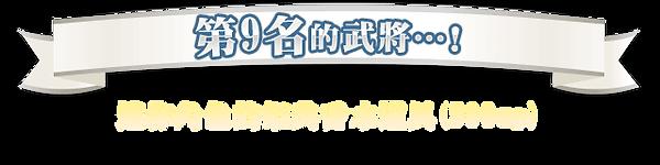 main_promotion_pledge_rank_label_7.png