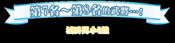 main_promotion_pledge_rank_label_5.png
