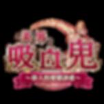 VAS_logo_中文.png