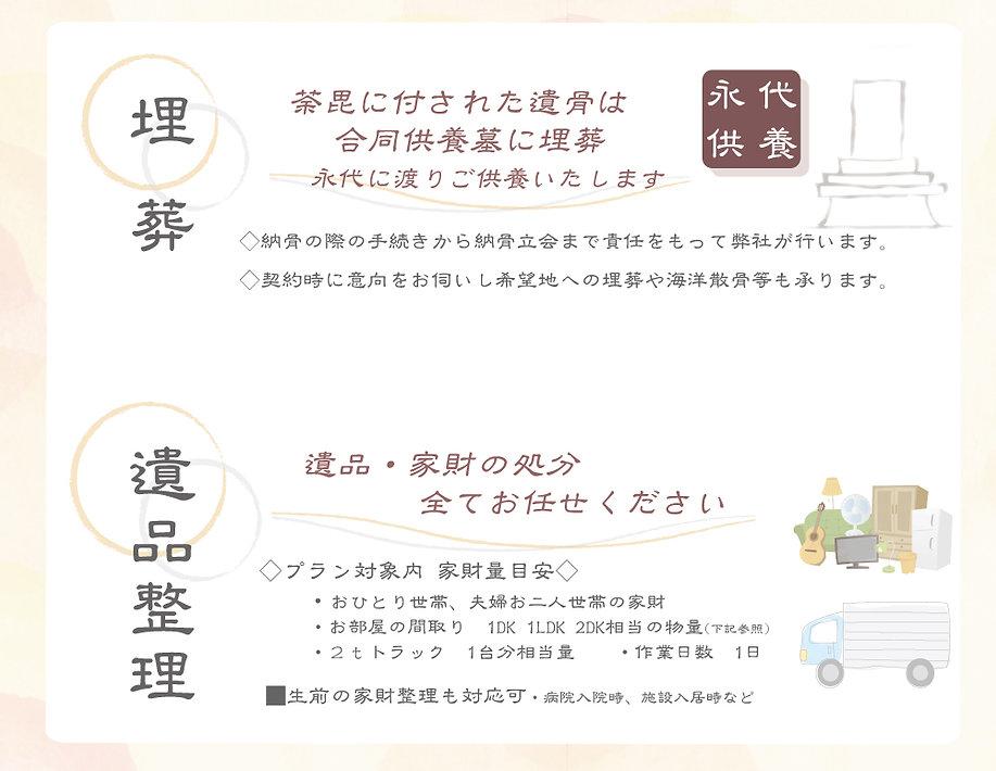 IHINN-MAISOU.jpg