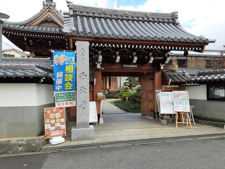 西栄寺さんにて終活セミナーを執り行いました。