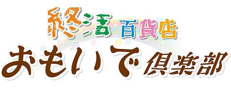 ロゴ更新2.jpg