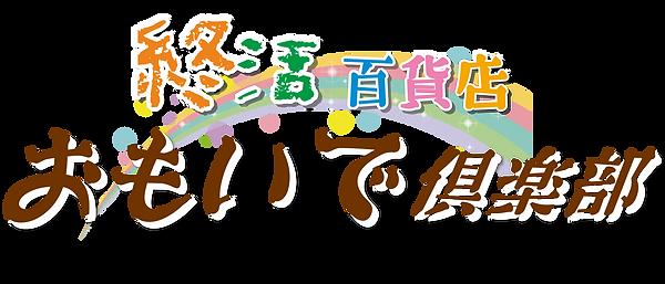 ロゴ更新.png