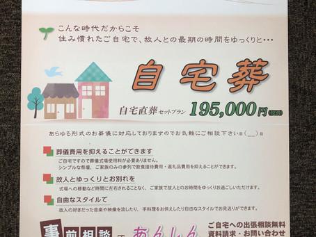 大阪府池田市の広報誌に自宅葬の特集ページを掲載しました。