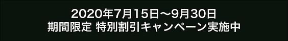 メルマガ用キャンペーン期間バナー.png