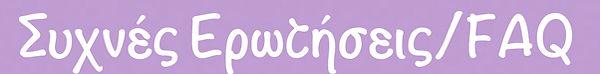 Wix website title FAQ.jpg