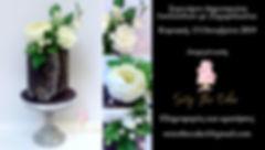 Σεμινάριο με ζαχαρένια λουλούδια