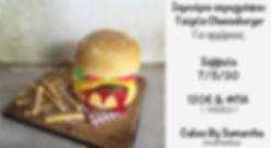 Σεμινάρια με ζαχαρόπαστα Τουρτα Cheeseburger