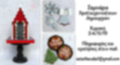 Σεμινάριο Χριστουγεννιάτικων Δημιουργιών