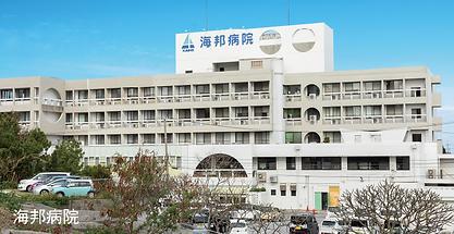 海邦病院.png