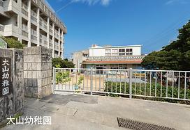 大山幼稚園.png