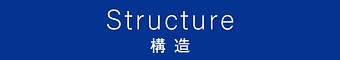 structure_btn_on01.png