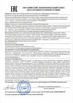 ДЕКЛАРАЦИЯ-28.09.2018.jpg