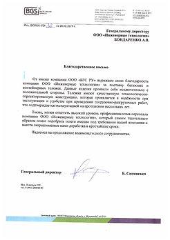Письмо-ООО-БГС-РУ.jpg