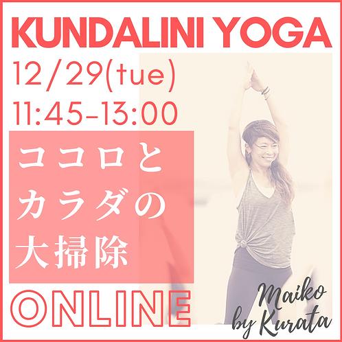 Kundalini yoga by Maiko Kurata-ココロとカラダの大掃除