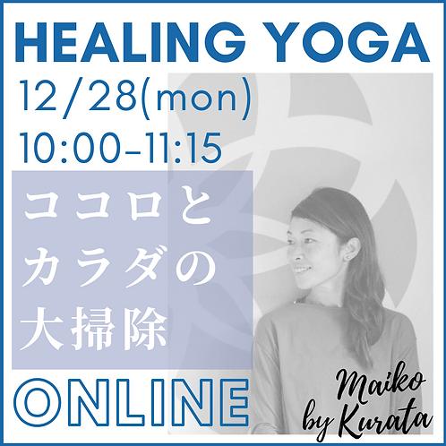 HEALING YOGA by Maiko Kurata-ココロとカラダの大掃除
