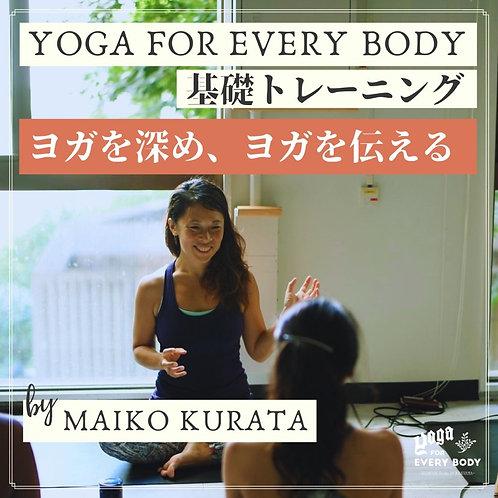 YOGA FOR EVERY BODY 基礎トレーニング -ヨガを深め、ヨガを伝える (オンライン開催)