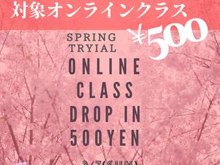 春のお試しキャンペーン!オンラインクラス¥500‐!!