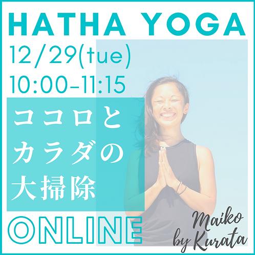 HATHA YOGA by Maiko Kurata-ココロとカラダの大掃除