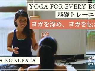 !!待望のMaiko Kurataによる講座がオンライン開催決定!!6/13-8/8 YOGA FOR EVERY BODY 基礎トレーニング -ヨガを深め、ヨガを伝える