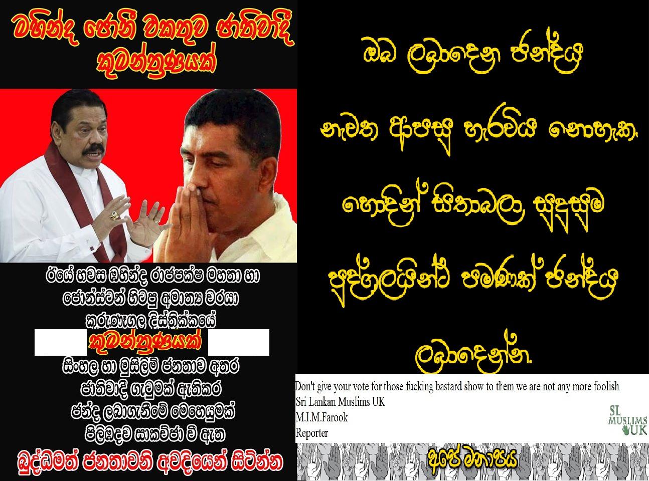 Racists Bastard Mahinda Rajapaksha
