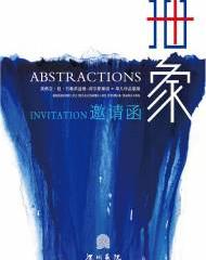 ABSTRACTIONS - Ingeborg zu Schleswig-Holstein at Shenzhen Fine Art Institute