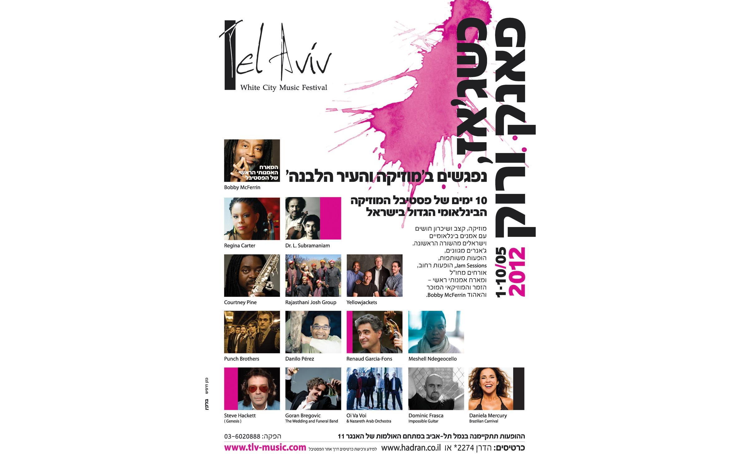 מותג פסטיבל מוסיקה תל אביב