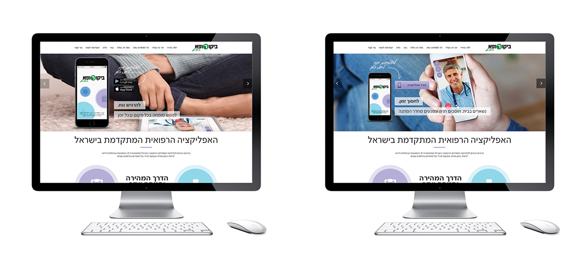 BikurofeLive_web_design