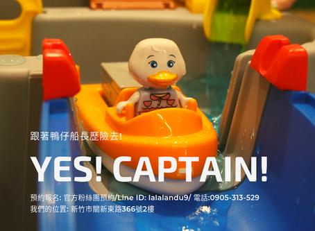 Capt.鴨仔歷險全新遊戲上線!