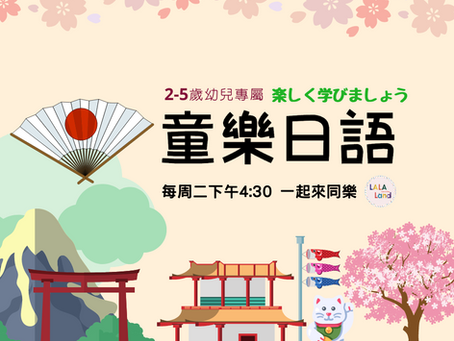 專屬幼兒的啟蒙日語課!開課啦!
