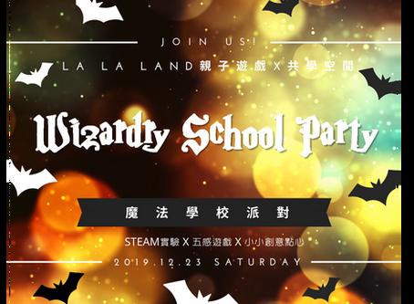 魔法學校派對就在11/23(六)
