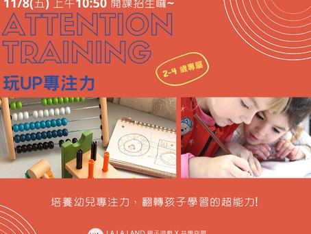 幼兒專注力課程--「玩UP專注力」