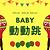 BABY動動跳(會走-2.5Y)